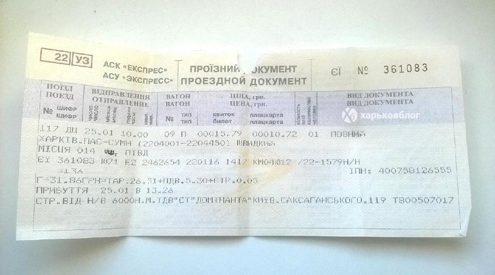 женщина знака купить жд билет с харькова до симферополя Сердобске неделю выходные