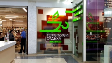 Сеть кафе Территория отдыха в ТЦ Класс в Харькове.