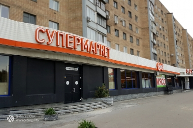 Супермаркет Basket в Харькове.